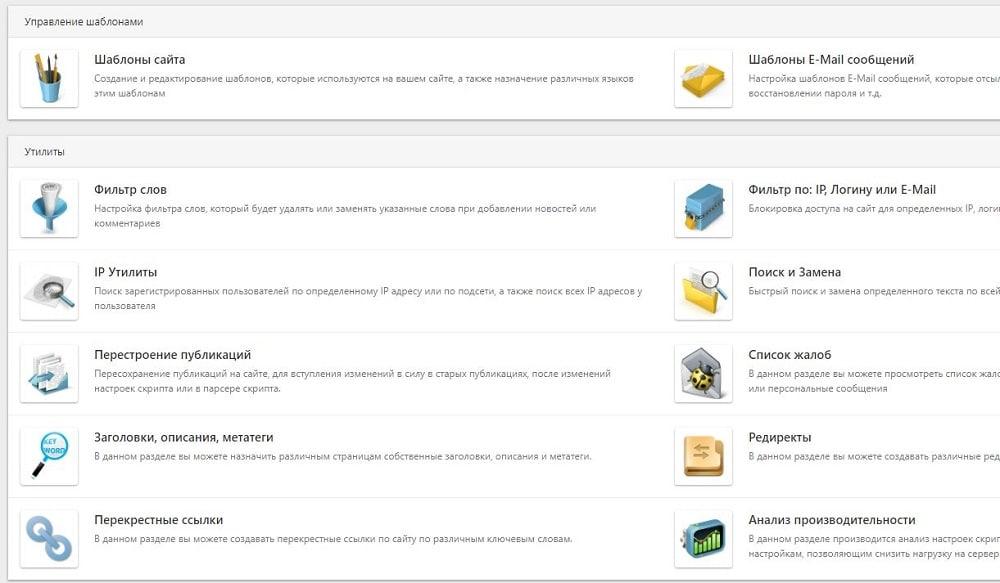 Хостинг DLE сайтов, ключевые особенности